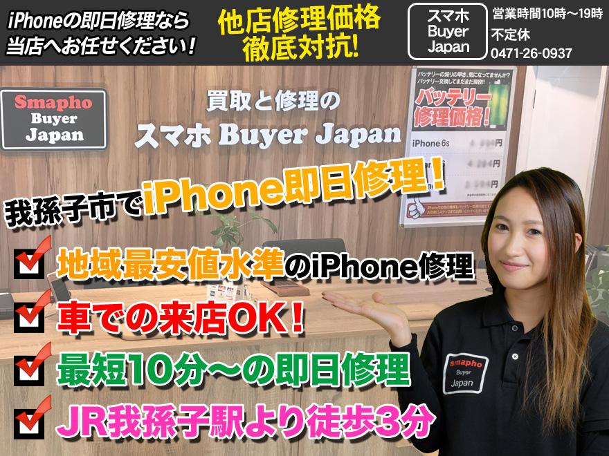 千葉県我孫子市でiPhone・iPadの修理なら当店へ
